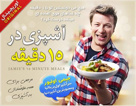 #ALT خرید پستی آموزش آشپزی در 15 دقیقه