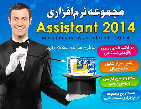 مجموعه نرم افزاری Maximum Assistant 2014