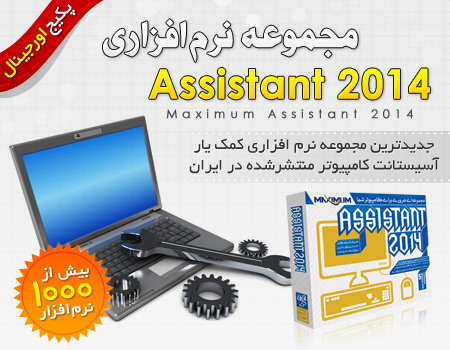 مجموعه بزرگ نرم افزاری Maximum Assistant 2014