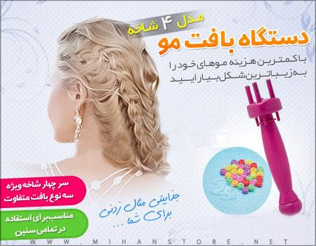 خرید دستگاه بافت موی ۴ شاخه