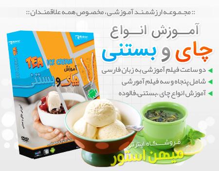 قیمت آموزش انواع چای و بستنی