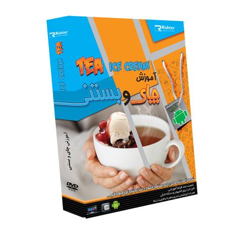 ویدئو آموزشی طرز تهیه  چای و بستنی