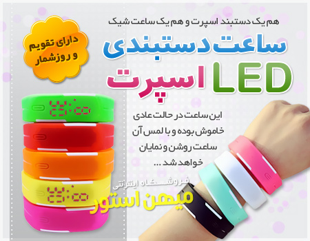 ساعت دستبندی LED ورزشی