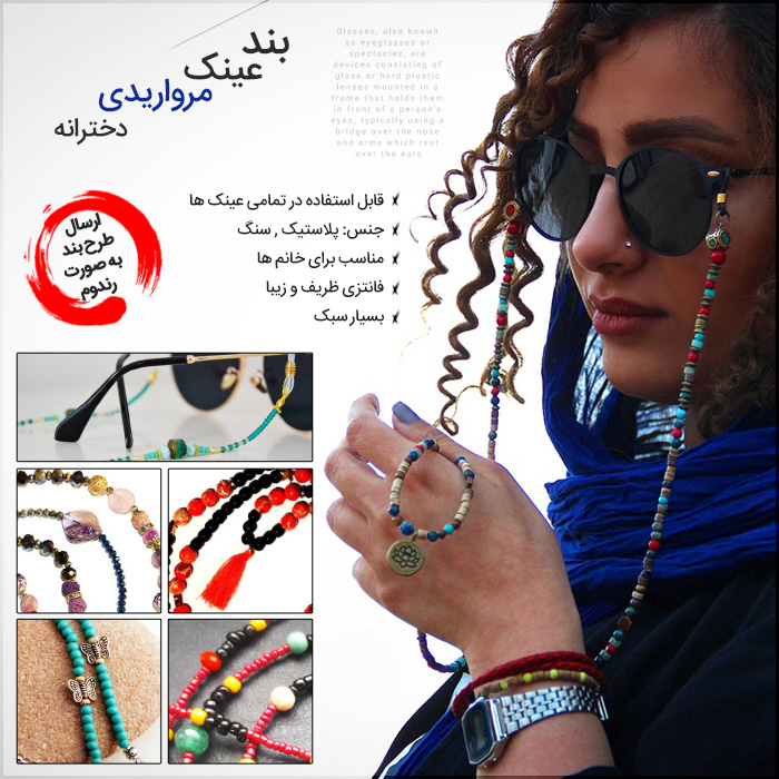 بند عینک دخترانه از جنس سنگ و پلاستیک شیک و فانتزی و خوشگل
