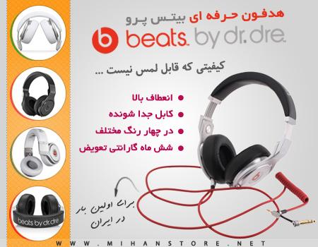 beatspro-1.jpg