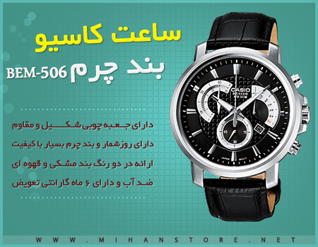 خرید اینترنتی ساعت کاسیو بند چرم   مدل BEM 506 خرید آنلاین