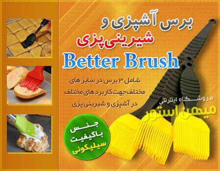برس ویژه آشپزی و شیرینی پزی - Better Brush
