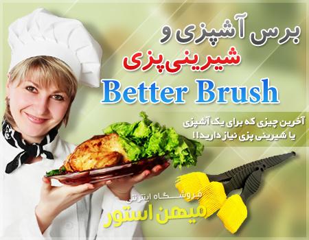 برس آشپزی و شیرینی پزی Better Brush