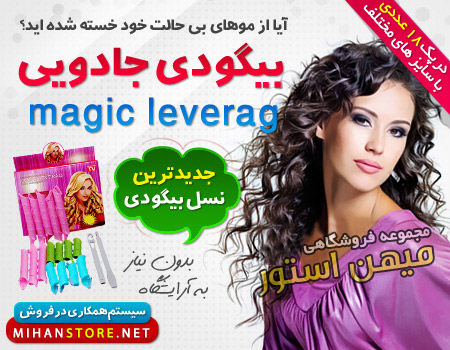 خرید بیگودی جادویی مدل Magic Leverag