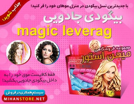 بیگودی جادویی Magic Leverag