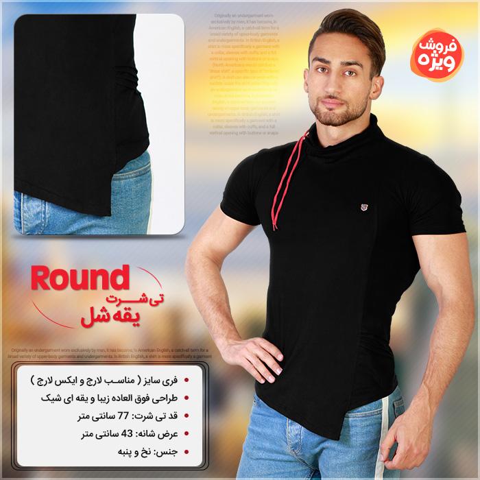 خرید اینترنتی تیشرت یقه شل مدل Round