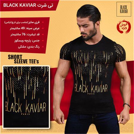 تی شرت مردانه طرح Black Kaviar