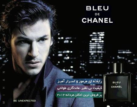 خرید ادکلن مردانه مدل بلو شنل (Bleu De Chanel)