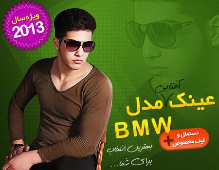 فروش عینک آفتابی مردانه BMW