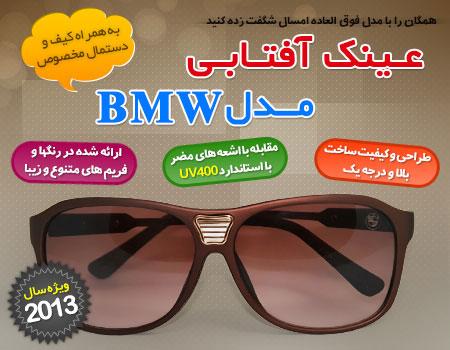 سایت عینک آفتابی مردانه BMW