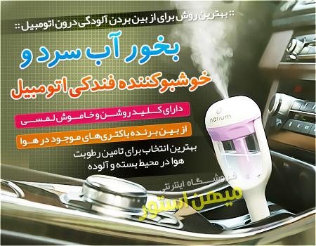 bokhomashin 1 بخور آب سرد و خوشبو کننده فندکی اتومبیل