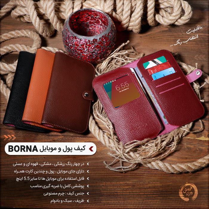 کیف چرمی پول و موبایل Borna