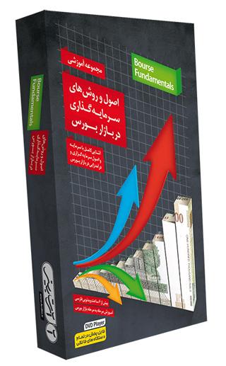 آموزش جامع بازار بورس