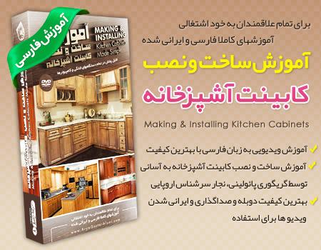آموزش ساخت و نصب کابینت آشپزخانه دوبله فارسی