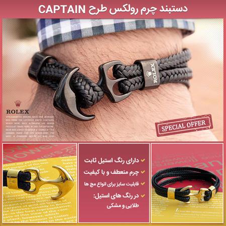 دستبند چرم رولکس طرح Captain