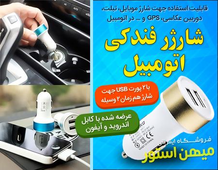خرید شارژر اورجینال فندکی اتومبیل
