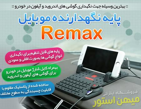 خرید اینترنتی پایه نگهدارنده موبایل Remax خرید آنلاین