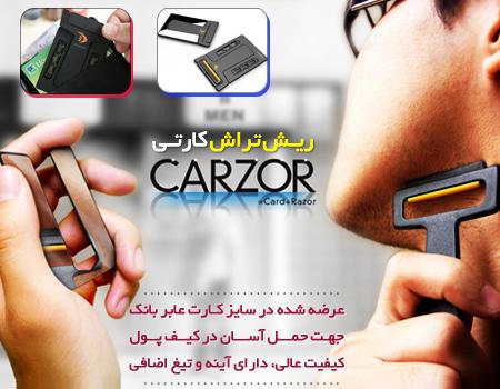 #ALT خرید پستی ریش تراش کارتی Carzor