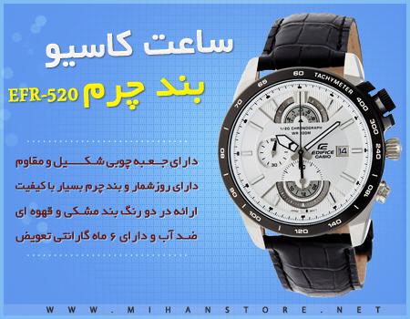 خرید اینترنتی ساعت کاسیو بند چرم   مدل EFR 520 خرید آنلاین