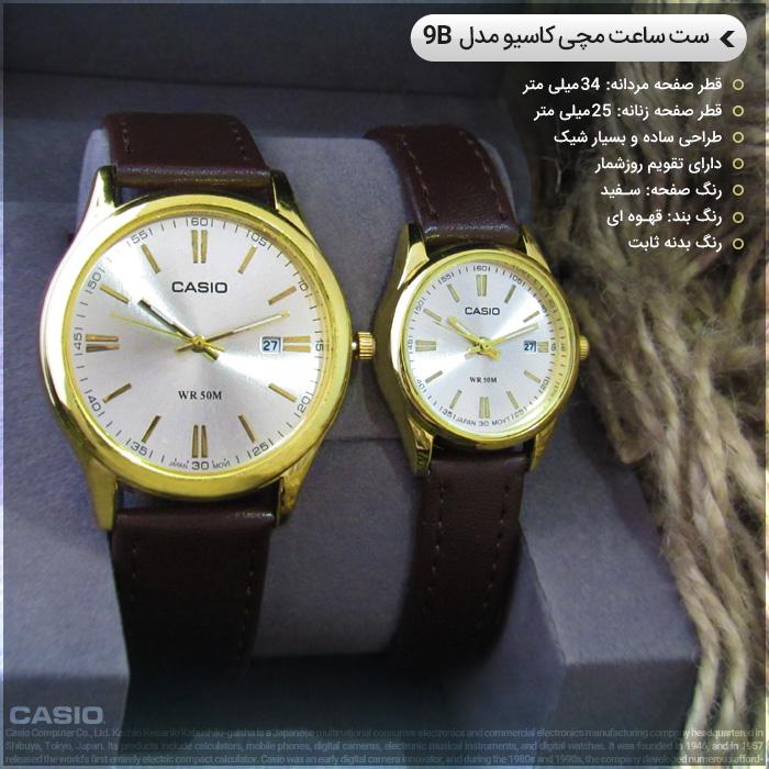 ست ساعت مچی کاسیو مدل 9B Casio 9B Men & Women Watch Set