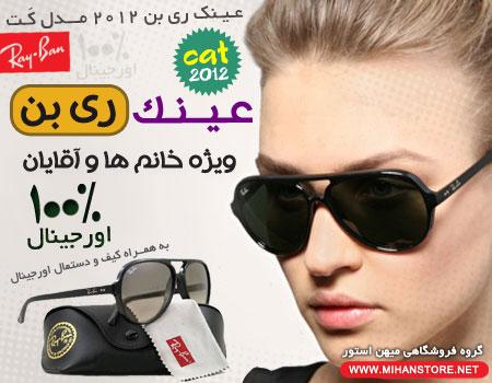 عینک ری بن مدل کت 2012