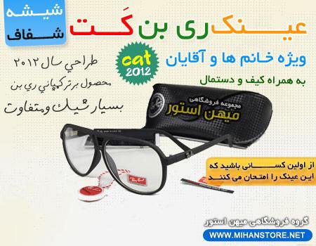 خرید پستی عینک ری بن کت شیشه شفاف
