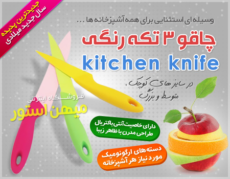 خرید اینترنتی چاقو 3 تکه رنگی Kitchen Knife خرید آنلاین