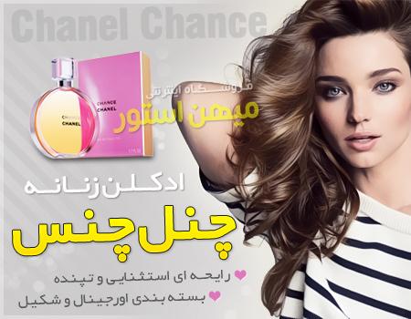ادکلن زنانه چنس چنل Chance Chanel