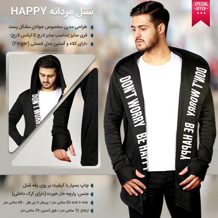 شنل مردانه Happy