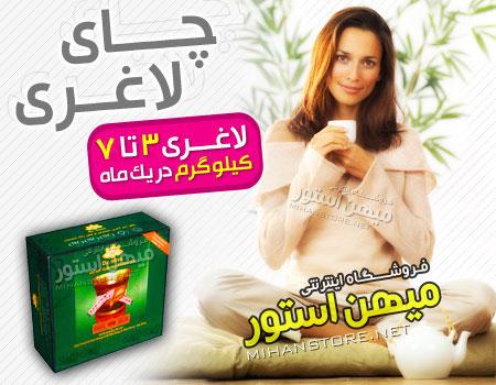 چای لاغری