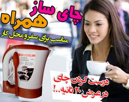 خرید چای ساز و قهوه جوش همراه