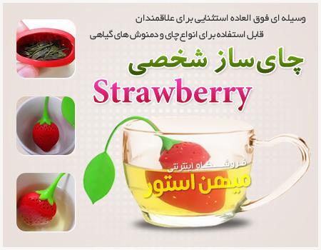 خرید اینترنتی چای  ساز شخصی Strawberry خرید آنلاین