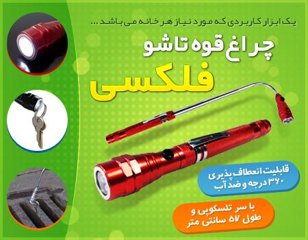 خرید پستی چراغ قوه تاشو فلکسی بی نظیرترین چراغ قوه ای که تا به حال طراحی شده است! ...