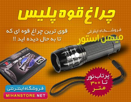 خرید پستی چراغ قوه زوم دار پلیس جیبی چراغ قوه جدید با کیفیت بسیار بالا ساخته شده از ...