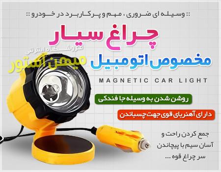 چراغ سیار مخصوص اتومبیل