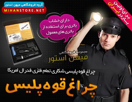 چراغ قوه شکاری زوم دار پلیس
