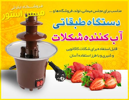 خرید اینترنتی دستگاه طبقاتی آب کننده شکلات خرید آنلاین