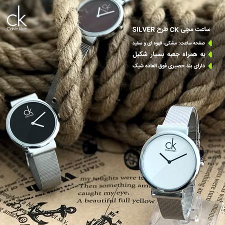 فروش ویژه ساعت مچی CK طرح Silver