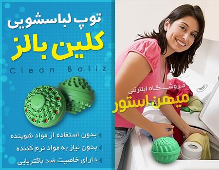 خرید پستی توپ لباسشویی Clean Ballz خرید اینترنتی توپ لباسشویی Clean Ballz با توپ لباسشویی ...