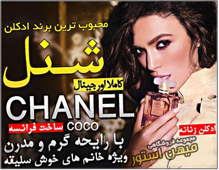 خرید ادکلن زنانه برند کوکو شانل (Coco Chanel)