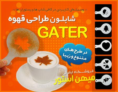 خرید اینترنتی شابلون طراحی قهوه GATER خرید آنلاین