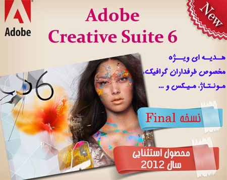 مجموعه Adobe Creative Suite 6