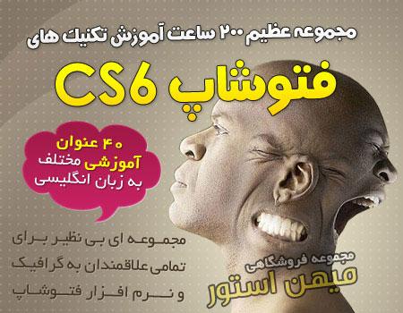 cs6200 1 مجموعه عظیم 200 ساعت آموزش فتوشاپ CS6