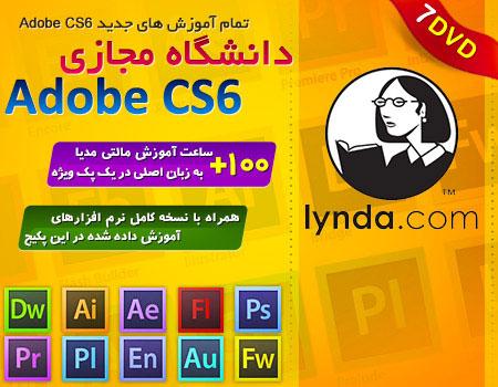 خرید  مجموعه آموزشی CS6