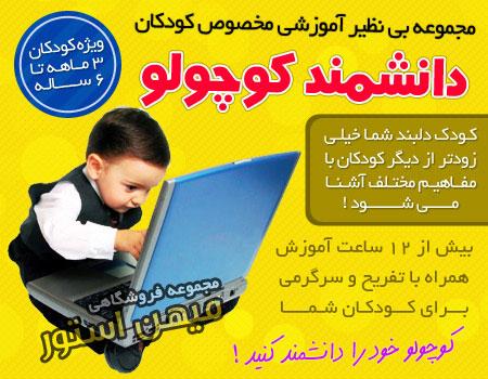 فروش ویژه دانشمند کوچولو - مجموعه آموزشی کودکان